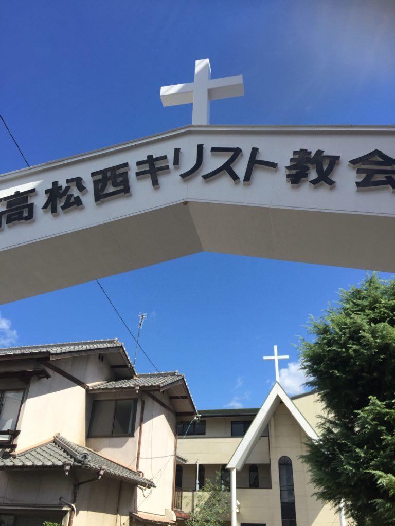 高松西キリスト教会外観