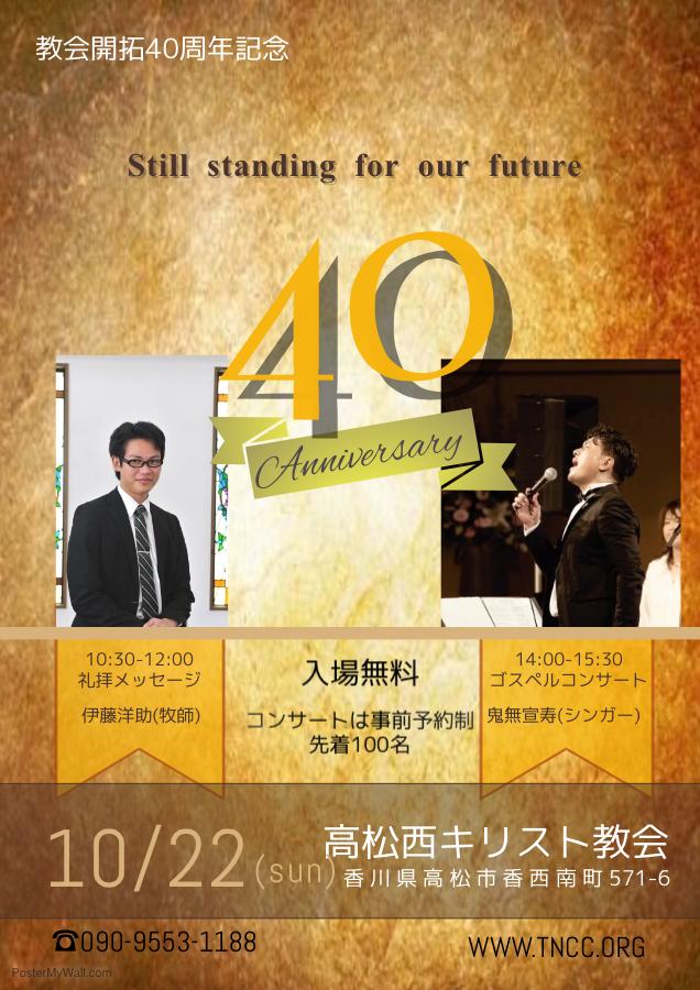 教会開拓40周年記念会