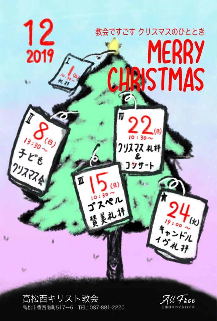 2019クリスマス高松西キリスト教会